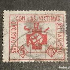 Sellos: ESPAÑA SELLO GUERRA CIVIL SRI BANDO REPUBLICA ALBACETE MATASELLOS NOVIEMBRE 1936 VIÑETA USADO. Lote 273659963