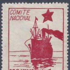 Sellos: PARTIDO COMUNISTA DE ESPAÑA. COMITÉ NACIONAL. PRO-KOMSOMOL. ALLEPUZ 627. MH *. Lote 287024733
