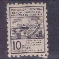 Selos: BB25- VIÑETA MUTUALIDAD FUNCIONARIOS INDUSTRIA 10 PTAS * GOMA PARCIAL. Lote 287411723