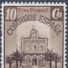 Sellos: ISLA CRISTINA (HUELVA). PRO BENEFICENCIA 1938. GÁLVEZ B474. LUJO. MNH **. Lote 288609043