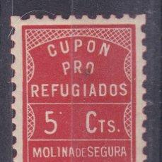 Sellos: MM15- GUERRA CIVIL PRO REFUGIADOS MOLINA DE SEGURA ** SIN FIJASELLOS. Lote 295486018