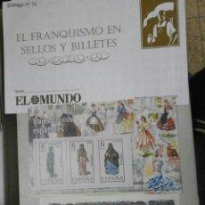 Sellos: EL FRANQUISMO EN SELLOS Y BILLETES ENTREGA Nº70 SELLO -209. Lote 95716374