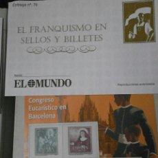 Sellos: EL FRANQUISMO EN SELLOS Y BILLETES ENTREGA Nº76 SELLO-213. Lote 95716391
