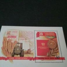 Sellos: HB UNION SOVIETICA (RUSIA) MATASELLADA. 1979. HISTORIA.. Lote 95109424