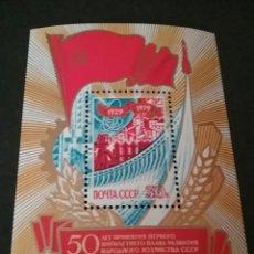 Sellos: HB UNION SOVIETICA (RUSIA). 1979. HISTORIA.. Lote 95110180