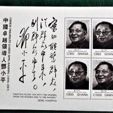 Sellos: GHANA. HB 311 HOMENAJE AL DIRIGENTE CHINO DENG XIAOPING. 1997. SELLOS NUEVOS Y NUMERACIÓN YVERT. Lote 95193451