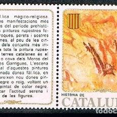 Sellos: PREHISTORIA, DANZA FALICA MAGICO-RELIGIOSA, PINTURA DE LA CUEVA DE LOS MOROS DEL COGUI , GARRIGUES. Lote 118288347