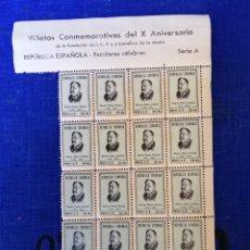 Sellos: REPÚBLICA ESPAÑOLA BENITO PEREZ GALDOS VIÑETAS TAL FOTO. Lote 143035448