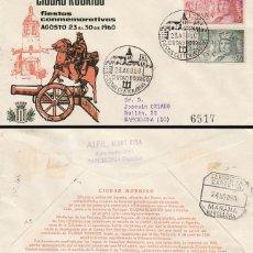 Sellos: AÑO 1960, VIII CENTENARIO DE LA REPOBLACION DE CIUDAD RODRIGO (SALAMANCA) SOBRE ALFIL CIRCULADO. Lote 179180062
