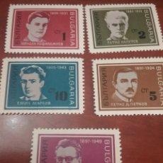 Sellos: SELLOS R. BULGARIA NUEVOS/1967/LÍDERES/LUCHADORES/FAMOSOS/GENTE/PERSONALIDADES//. Lote 199960971