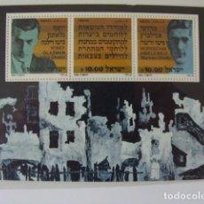 Sellos: HOJITA BQ, ISRAEL 1983 S/CH.. Lote 202247520