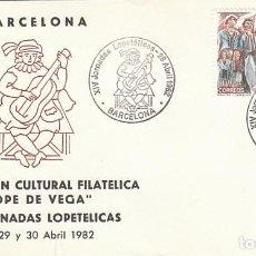 Sellos: AÑO 1982, JUGLAR MEDIEVAL, JORNADAS LOPETELICAS. Lote 206381943