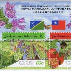Sellos: SOLOMON IS/1998/MNH/SC#870/SOLOMON IS & CHINA 20 ANIVERSARIO DE COOPERACION TECNICA./ AGRICULTURA. Lote 215582532