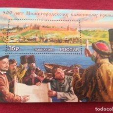 Sellos: HOJA DE BLOQUE RUSIA 2015 KREMLIN CON GOMA. Lote 220069621