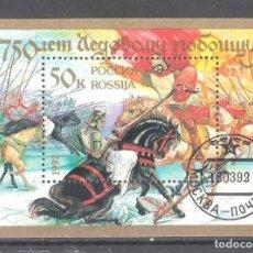 Sellos: RUSIA H.B. Nº 221º 750 ANIVERSARIO DE LA BATALLA DE LA GLACE. Lote 244968640
