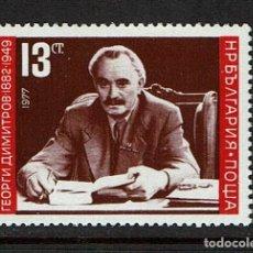 Sellos: BULGARIA SERIE 1977. Lote 223683917