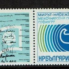Sellos: BULGARIA MANIFIESTO 1977. Lote 223687060