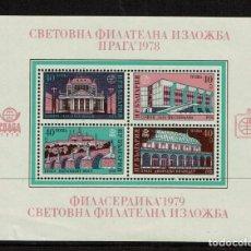 Sellos: BULGARIA HOJITA EDIFICIOS 1978. Lote 223687222