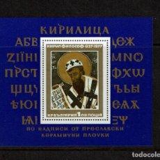 Sellos: BULGARIA HOJITA DENTADA 1977. Lote 223687393