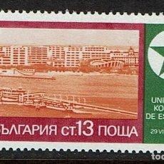 Sellos: BULGARIA 63 CONGRESO DE ESPERANTO 1978. Lote 223687668