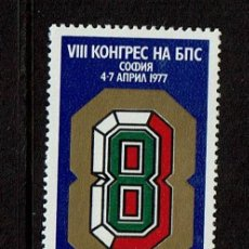 Sellos: BULGARIA 1977. Lote 223690133
