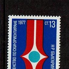 Sellos: BULGARIA CONGRESO 1977. Lote 223690445