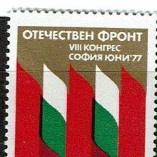 Sellos: BULGARIA CONGRESO 1977. Lote 223691110