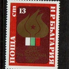 Sellos: BULGARIA 1977. Lote 223691348