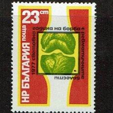 Sellos: BULGARIA CONGRESO TRAUMATOLOGIA 1977. Lote 223691496