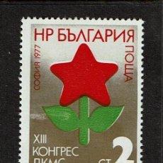 Sellos: BULGARIA 1977. Lote 223692472