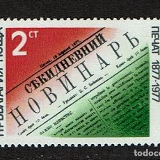 Sellos: BULGARIA CENTENARIO 1977. Lote 223692677