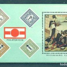 Sellos: 2592 CUBA 1981 MLH INTERNATIONAL STAMP EXHIBITION PHILATOKYO '81 - TOKYO, JAPAN. Lote 226311926