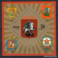 Sellos: RU1891 RUSSIA 2012 MNH COAT OF ARMS - MOSCOW. Lote 226313350
