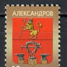 Sellos: RU1945 RUSSIA 2013 MNH COAT OF ARMS. Lote 226313465