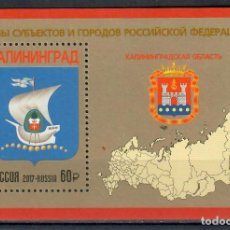 Sellos: RUS2237 RUSSIA 2017 MNH COATS OF ARMS OF SUBJECTS AND CITIES OF THE RUSSIAN FEDERATION. KALININGRAD. Lote 232313345