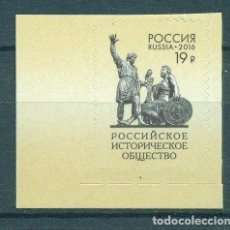 Sellos: RUSSIA 2016 THE 150TH ANNIVERSARY OF THE RUSSIAN HISTORICAL SOCIETY MNH - MONUMENTS, HISTORY. Lote 241343105