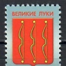 Sellos: RUSSIA 2016 COATS OF ARMS OF THE CITY OF VELIKIYE LUKI MNH - COATS OF ARMS. Lote 241343255