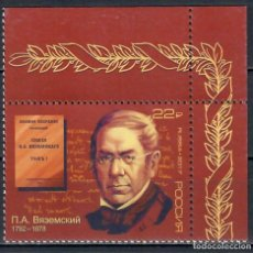 Sellos: RUSSIA 2017 THE 225TH ANNIVERSARY OF THE BIRTH OF PYOTR VYAZEMSKY MNH - POETS, HISTORIANS. Lote 241343745