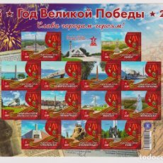 Sellos: 🚩 DONETSK 2020 YEAR OF THE GREAT VICTORY. 1945-2020 MNH - HOLIDAYS, THE SECOND WORLD WAR. Lote 242068470
