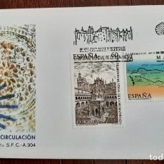 Sellos: MATASELLOS PRIMER DÍA. ESPAÑA 1995. PATRIMONIO DE LA HUMANIDAD. GUADALUPE. CAMINO DE SANTIAGO. Lote 246227650