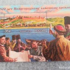 Sellos: HOJA DE BLOQUE RUSIA 2015 KREMLIN ARTE HISTORIA CON GOMA. Lote 247529145