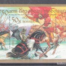 Sellos: RUSIA H.B. Nº 221** 750 ANIVERSARIO DE LA BATALLA DE LA GLACE. Lote 268919879