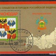 Sellos: ⚡ DISCOUNT RUSSIA 2014 RUSSIAN FEDERATION - KRASNODAR TERRITORY U - CARDS, COATS OF ARMS. Lote 255658655