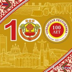 Sellos: ⚡ DISCOUNT RUSSIA 2020 100TH ANNIVERSARY OF THE FORMATION OF THE CHUVASH AUTONOMOUS REGION MN. Lote 257577715