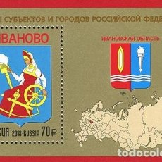 Sellos: ⚡ DISCOUNT RUSSIA 2018 IVANOVO REGION MNH - COATS OF ARMS. Lote 258864205