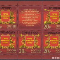 Sellos: ⚡ DISCOUNT RUSSIA 2016 TOWNS OF SOLDIERLY GLORY MNH - COATS OF ARMS, WARS. Lote 260532640