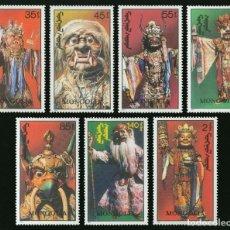 Sellos: ⚡ DISCOUNT MONGOLIA 1991 MONGOLIAN TSAM DANCE MASKS MNH - ETHNOS, DANCING. Lote 260575360