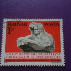 Sellos: SELLO HUNGRÍA (MAGYAR P) MTDO/1977/90ANIV/REVOLUCION/RUSA/ESCULTURA/MONUMENTO/ARTE/MILITAR/SOLDADO. Lote 268871699