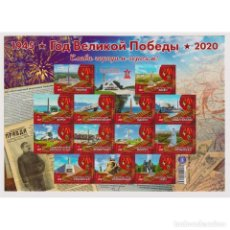 Sellos: ⚡ DISCOUNT DONETSK 2020 YEAR OF THE GREAT VICTORY. 1945-2020 MNH - HOLIDAYS, THE SECOND WORL. Lote 270385928