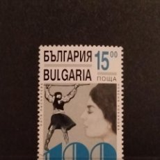 Timbres: SELLOS DE BULGARIA- PERSONAJES - BUL. Lote 277100183